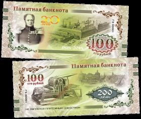 """100 РУБЛЕЙ ПАМЯТНАЯ СУВЕНИРНАЯ КУПЮРА """"200 лет ГОЗНАКу. ТИРАЖ 10000"""