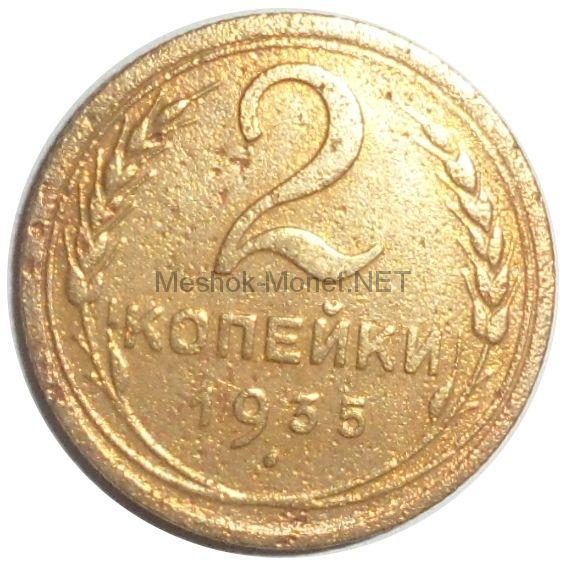 2 копейки 1935 года. Новый тип # 4