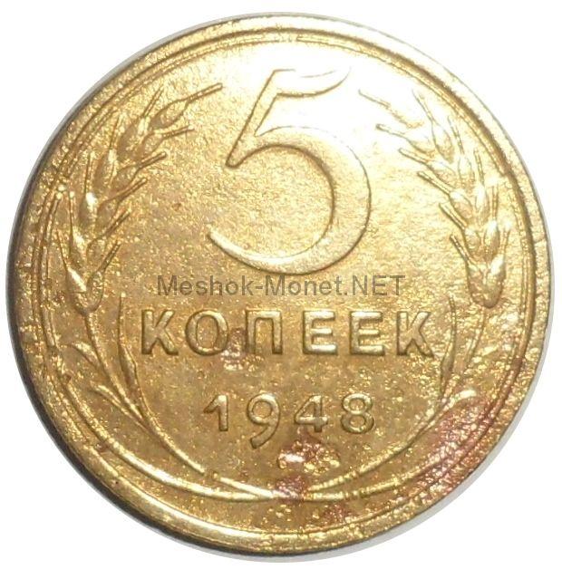 5 копеек 1948 года # 1