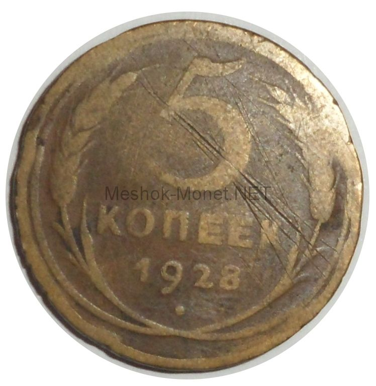5 копеек 1928 года # 2