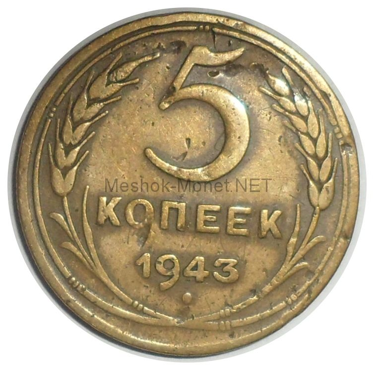 5 копеек 1943 года # 1