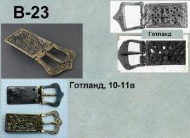 Пряжка В-23