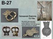 Пряжка В-27. Западная Европа 13-15 век