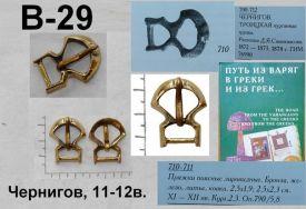 Пряжка В-29. Чернигов 11-12 век