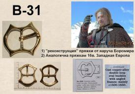 Пряжка В-31