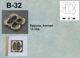 Пряжка В-32