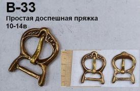 Пряжка В-33. Простая доспешная пряжка 10-14 век