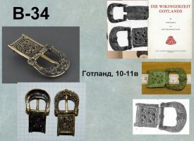 Пряжка В-34. Готланд 10-11 век