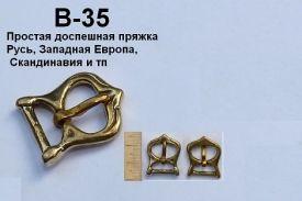 Пряжка В-35. Простая доспешная пряжка Русь, Западная Европа, Скандинавия