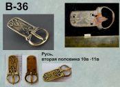 Пряжка В-36. Русь 10-11 век