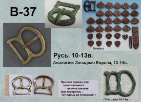 Пряжка В-37. Русь 10-13 век