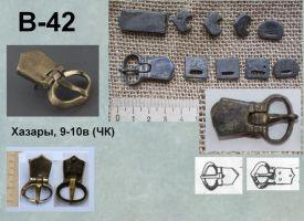 Пряжка В-42. Хазары 9-10 век
