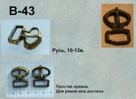 Пряжка В-43. Русь 10-12 век