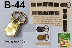 Пряжка В-44. Гнездово 10 век.