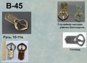 Пряжка В-45. Русь 10-11 век