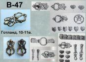 Пряжка В-47. Готланд 10-11 век