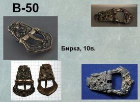 Пряжка В-50. Бирка 10 век