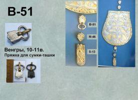 Пряжка В-51. Венгры 10-11 век