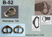 Пряжка В-52. Новгород 13 век