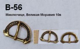 Пряжка В-56. Миключице Великая Моравия 10 век