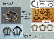 Пряжка В-57. Русь 10-12 век