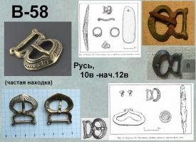Пряжка В-58. Русь 10-12 век