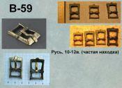 Пряжка В-59. Русь 10-12 век