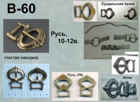 Пряжка В-60. Русь 10-12 век