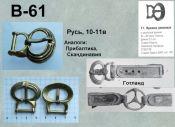Пряжка В-61. Русь 10-11 век
