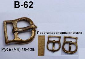 Пряжка В-62. Русь 10-13 век
