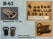 Пряжка В-63. Южная Русь 11-13 век
