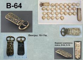 Пряжка В-64. Венгры 10-11 век