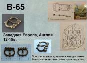 Пряжка В-65. Западная Европа, Англия 12-15 век