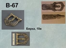 Пряжка В-67