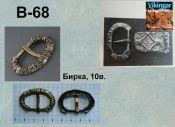 Пряжка В-68. Бирка 10 век