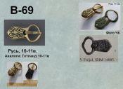 Пряжка В-69. Русь 10-11 век