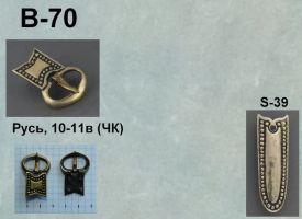Пряжка В-70. Русь 10-11 век