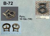 Пряжка В-72. Русь 10-12 век