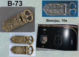 Пряжка В-73. Венгры 10 век