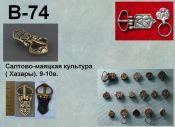 Пряжка В-74. Хазары 9-10 век