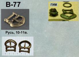 Пряжка В-77. Русь 10-11 век