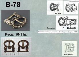 Пряжка В-78. Русь 10-11 век