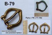 Пряжка В-79. Русь 11-14 век