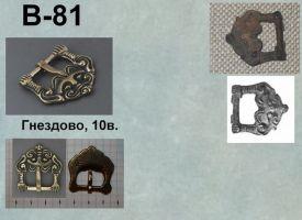 Пряжка В-81. Гнездово 10 век