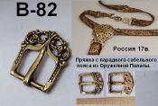 Пряжка В-82. Россия 17 век