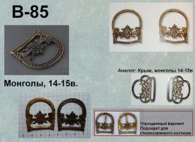 Пряжка В-85. Монголы 14-15 век.