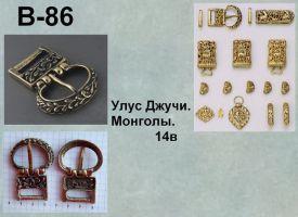 Пряжка В-86. Монголы 14 век