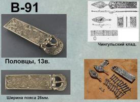 Пряжка В-91. Половцы 13 век