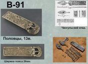 Пряжка В-91