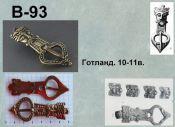 Пряжка В-93. Готланд 10-11 век